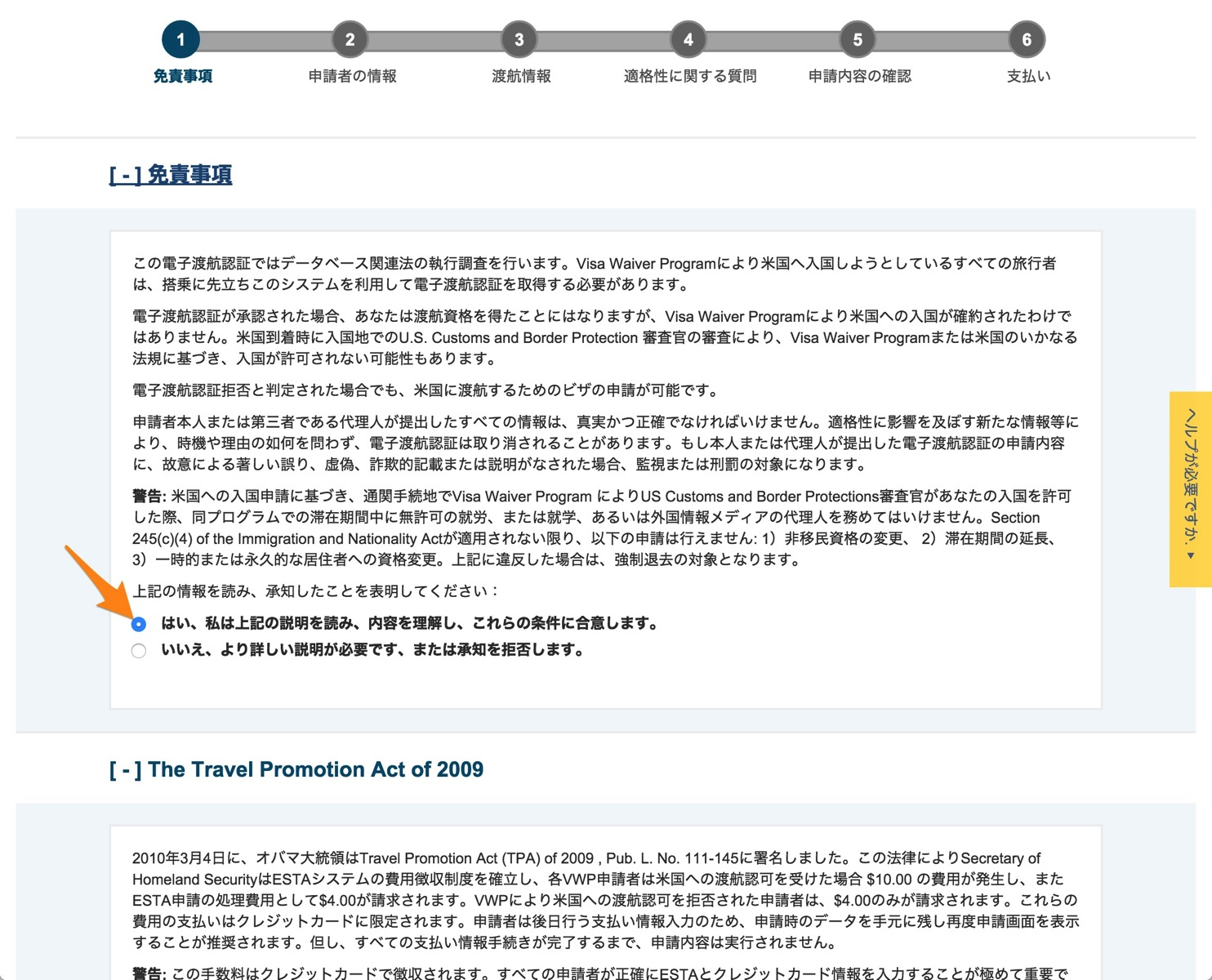 免責事項 Official ESTA Application Website U S Customs and Border Protection