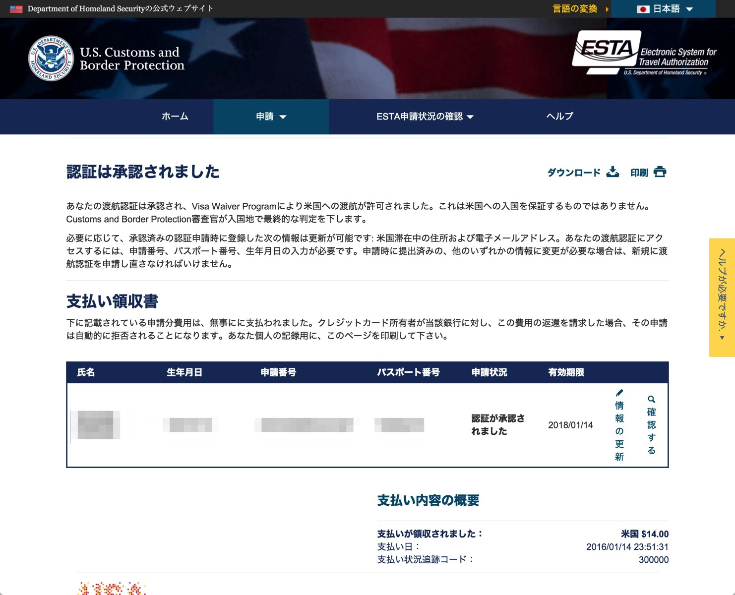 ESTAのステータスの確認 Official ESTA Application Website U S Customs and Border Protection