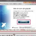 会員専用サイト.jpg
