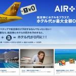 航空券にホテルをプラスで、ホテル代が最大全額OFF_|エクスペディア.jpg