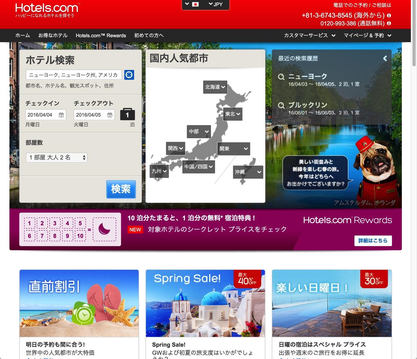 海外ホテル 国内ホテル 格安ホテルを予約 ホテルズドットコム Hotels com Japan