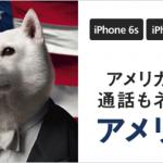 ryugaku-cellphone-america-houdai.png