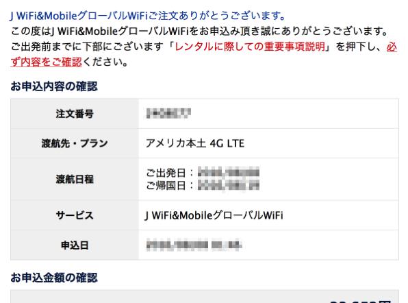 注文確定 J WiFi MobileグローバルWiFiご注文ありがとうございます 2016 10 24 02 25 37