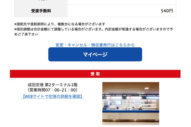 注文確定 J WiFi MobileグローバルWiFiご注文ありがとうございます 2016 10 24 02 19 01