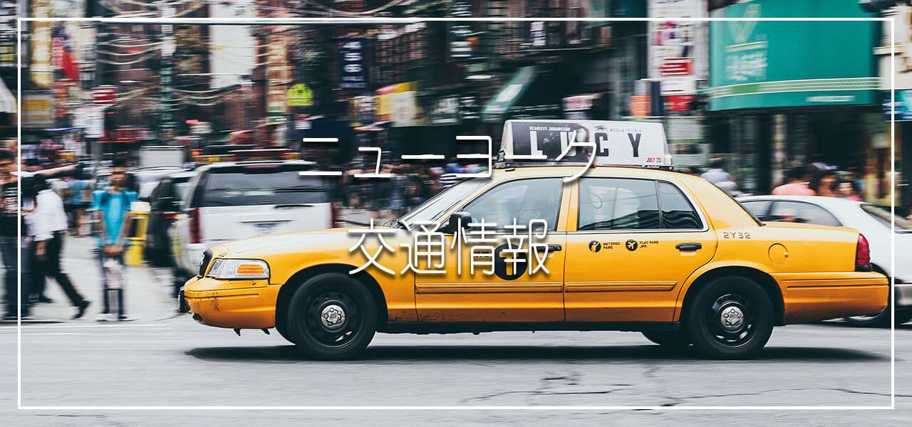 ニューヨークの交通情報