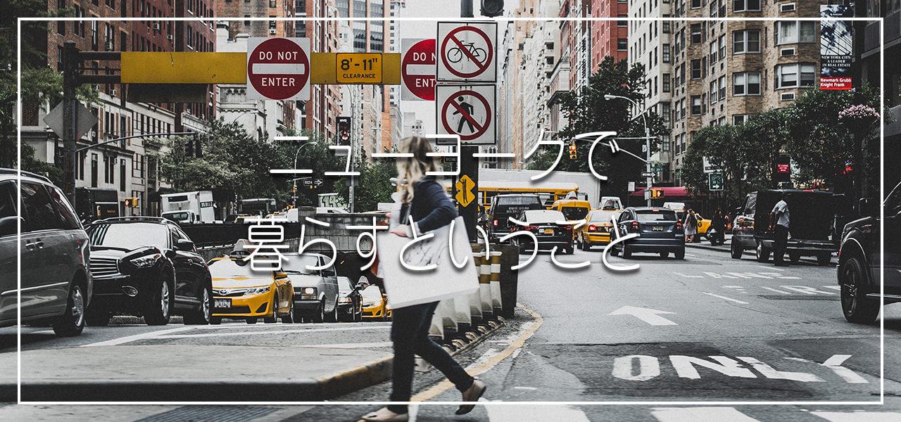 ニューヨークの生活