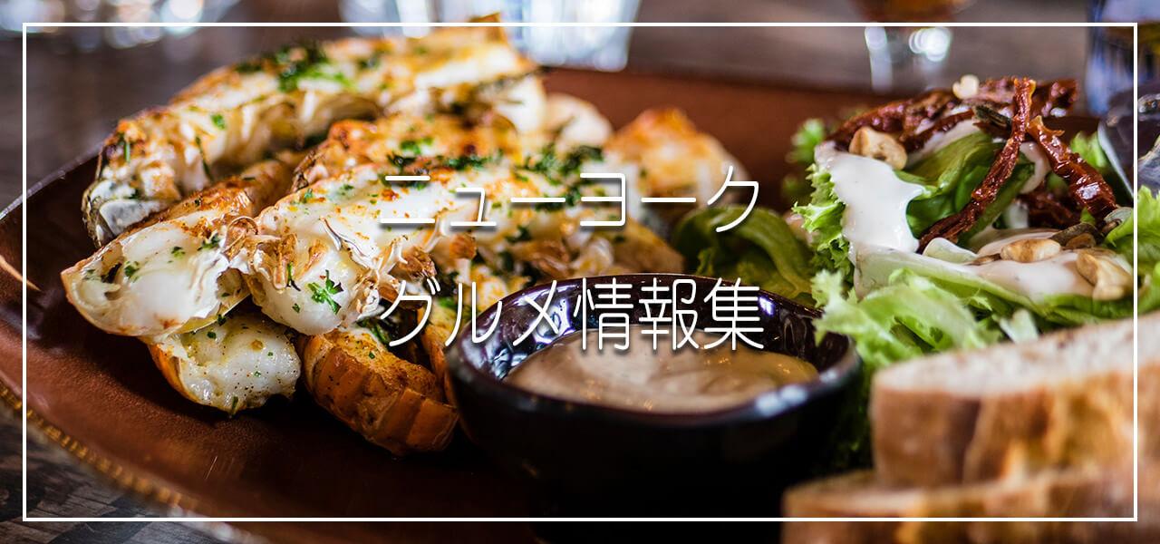 レストラン/グルメ