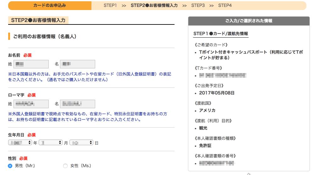 お申込みフォーム 2017 03 02 12 09 33