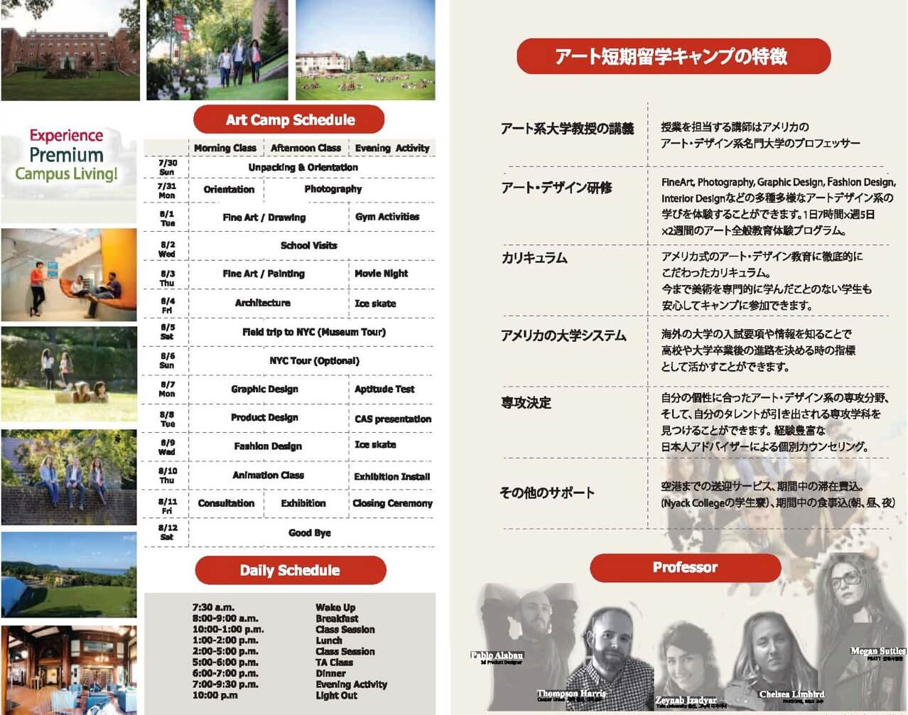 Brochure  2017 アート短期留学キャンプ 1 ページ 2