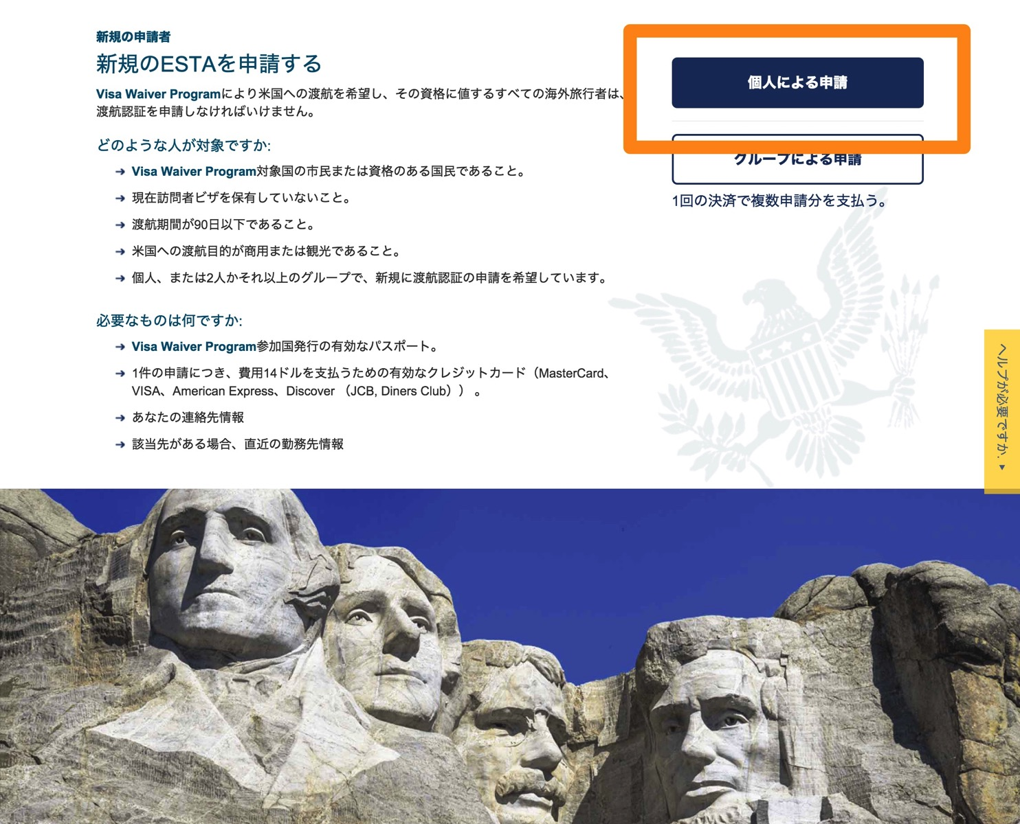 ホーム Official ESTA Application Website U S Customs and Border Protection