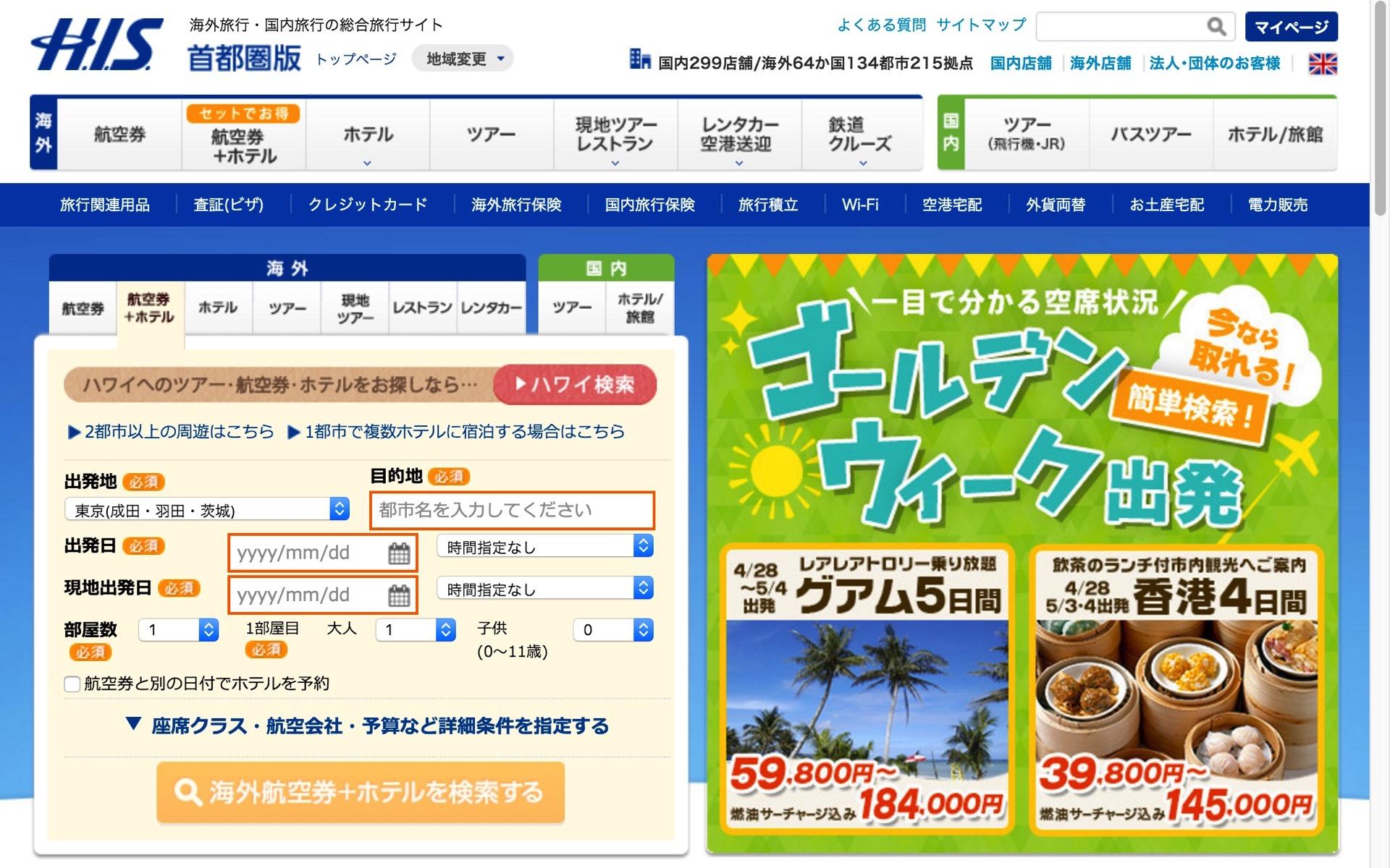 H I S 海外旅行 国内旅行の総合旅行サイト