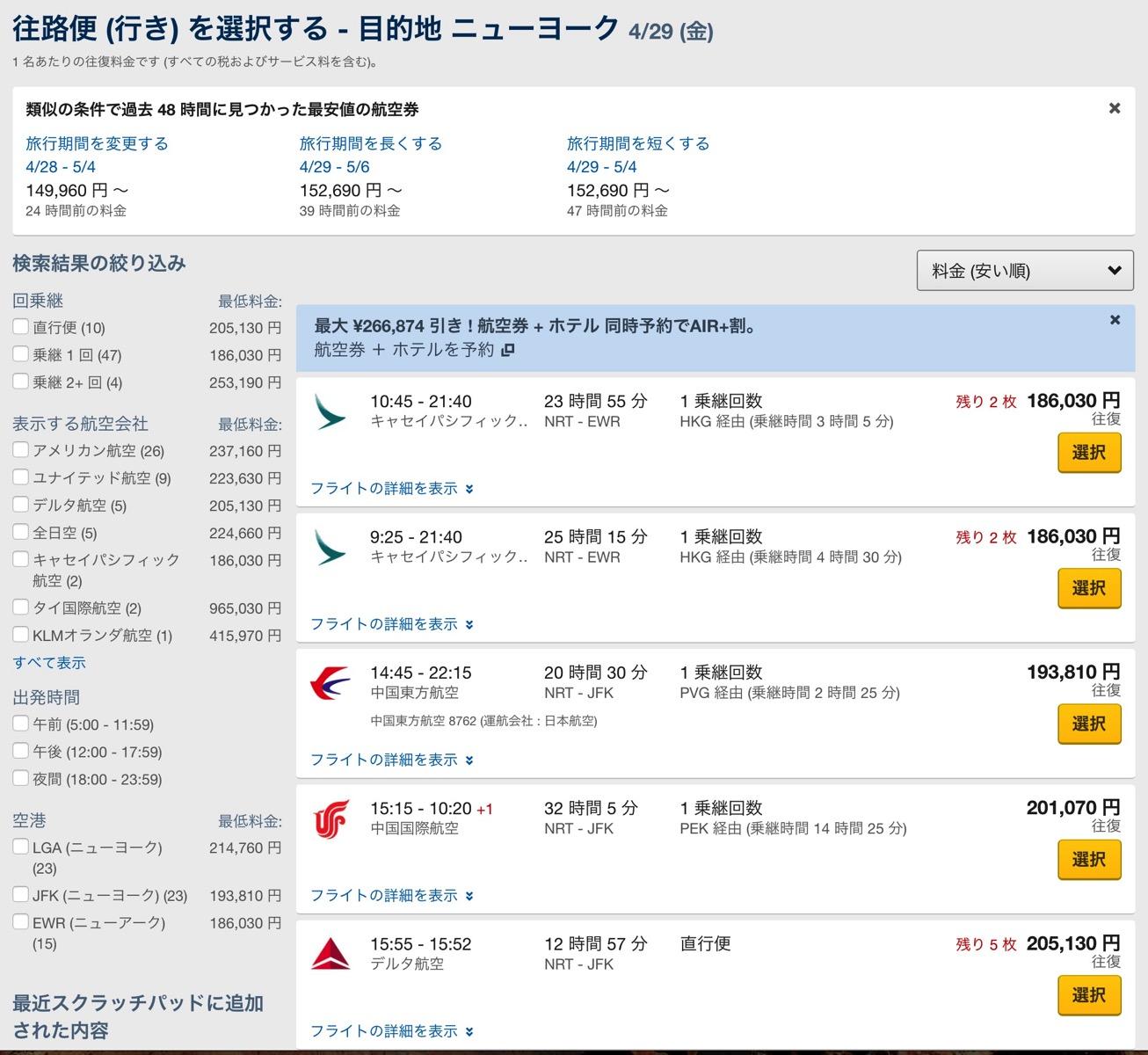 NRT 発 NYC 行き航空券 Expedia と ニューヨークへの航空券とホテルを予約するならExpediaのAIR 割がお得