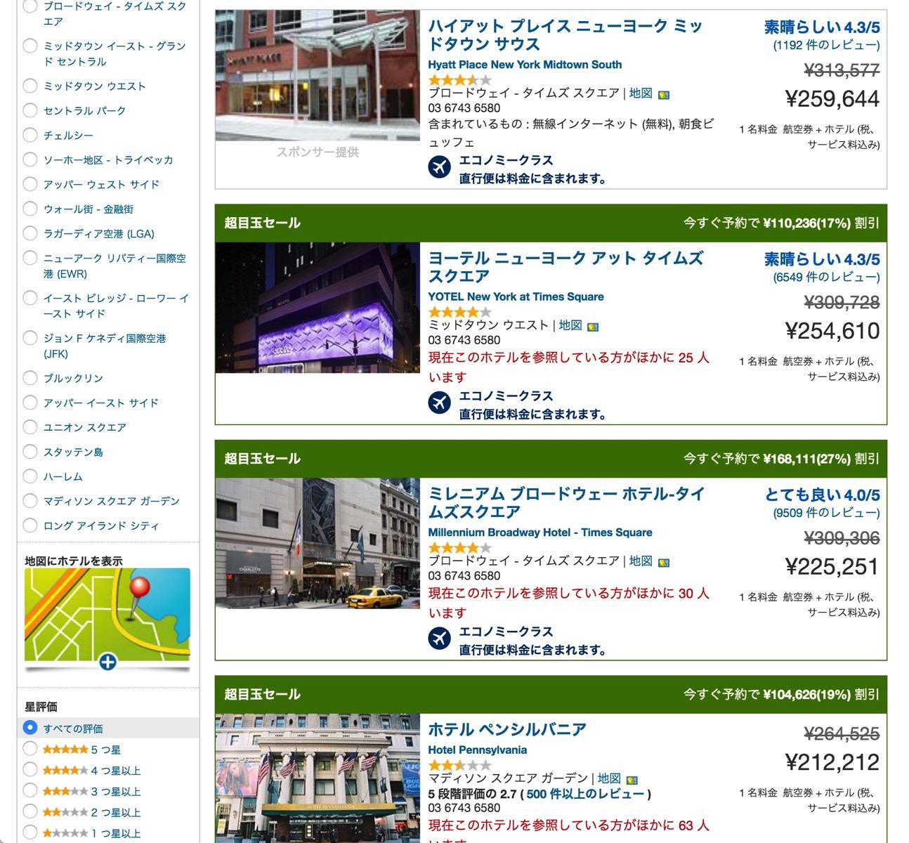 東京 NRT 成田国際空港 ニューヨーク およびその周辺 格安ツアー予約|エクスペディア
