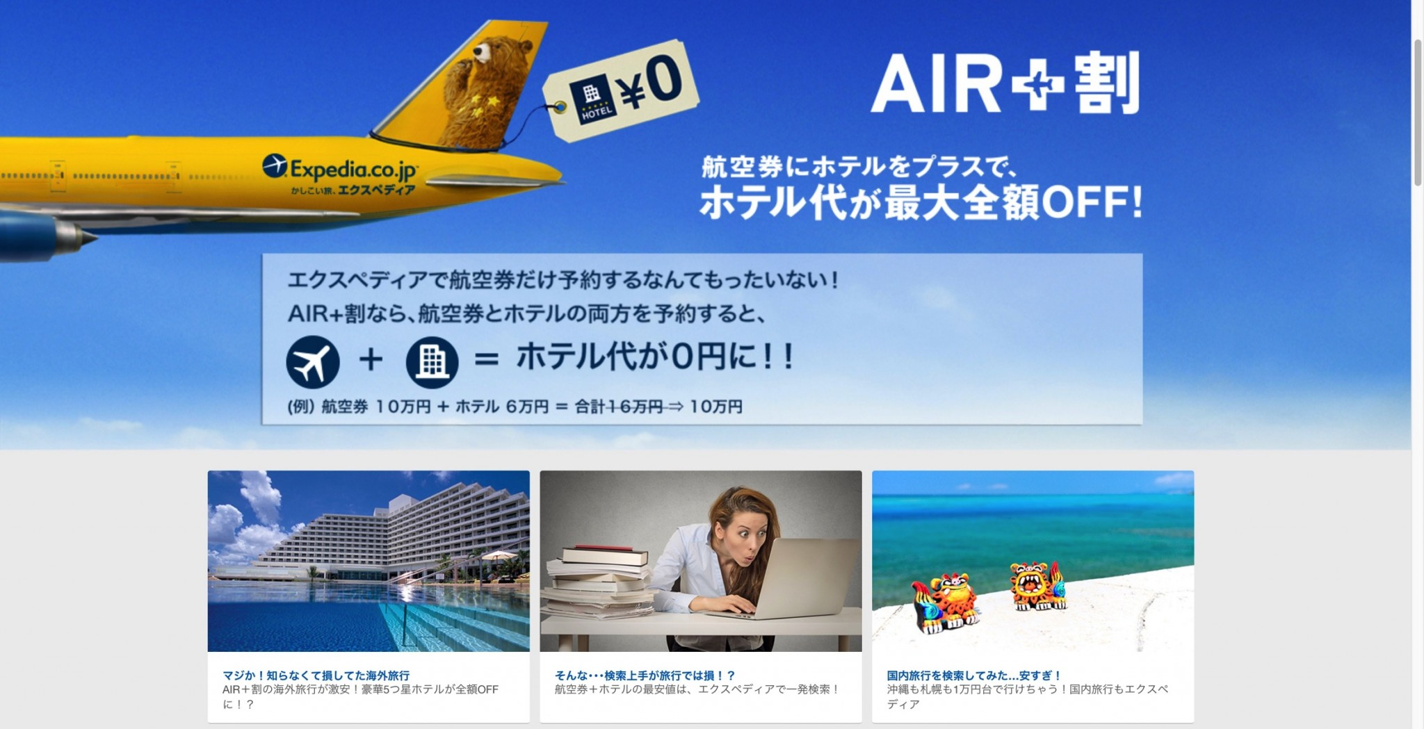 航空券にホテルをプラスで ホテル代が最大全額OFF |エクスペディア