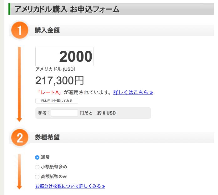 で 日本 円 600 いくら は ドル