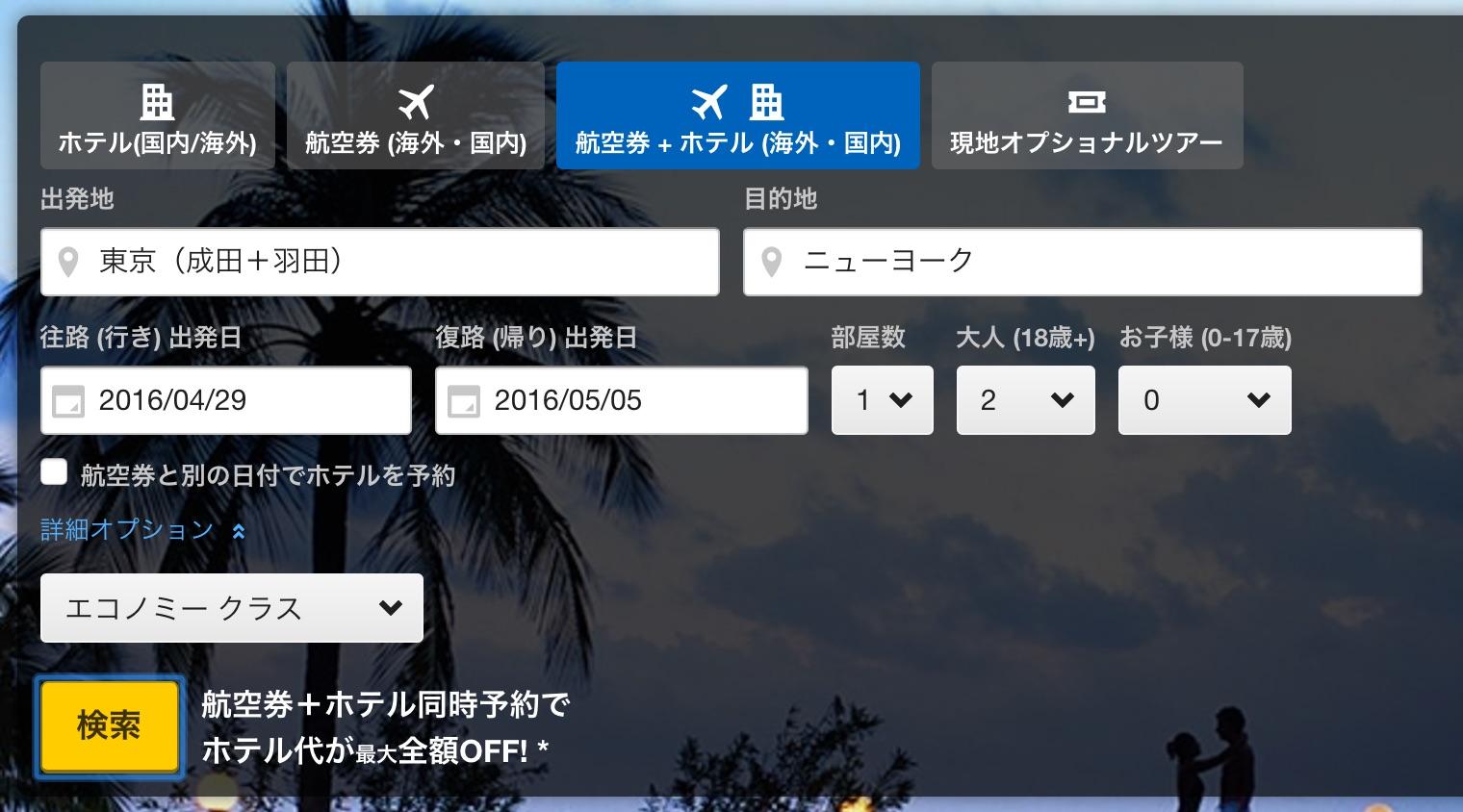 国内 海外ホテル予約 航空券 ツアー エクスペディア Expedia