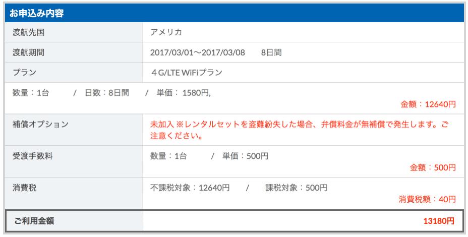 イモトのWiFiレンタル申込フォーム 2017 02 23 18 26 30