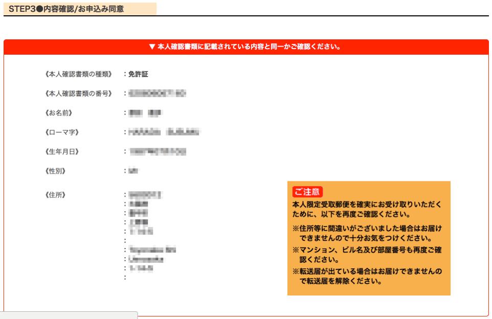 お申込みフォーム 2017 03 02 12 11 42