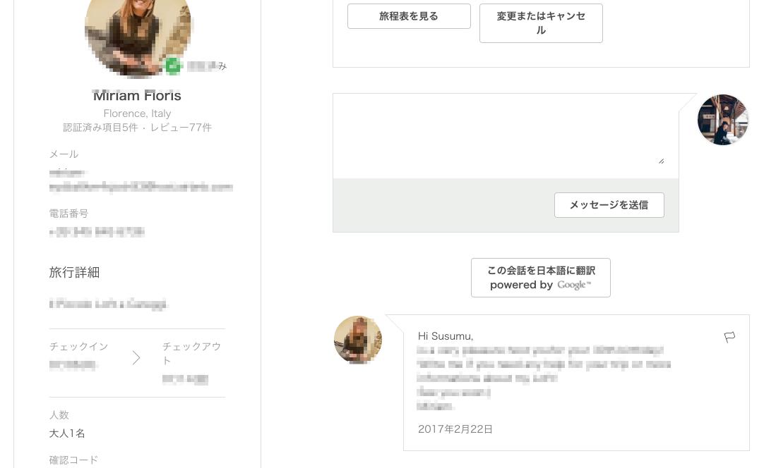 Miriamさんとの会話  Airbnb 2017 04 19 04 21 00