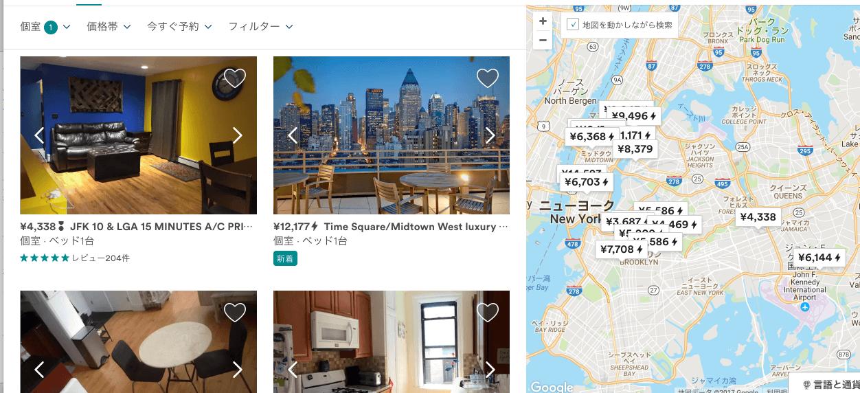現地の人から借りる家 体験 スポット  Airbnb 2017 04 19 03 57 22