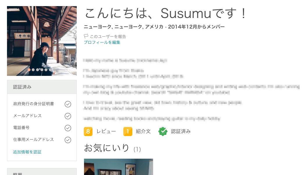 Susumuさんのプロフィール  Airbnb 2017 04 19 03 49 22