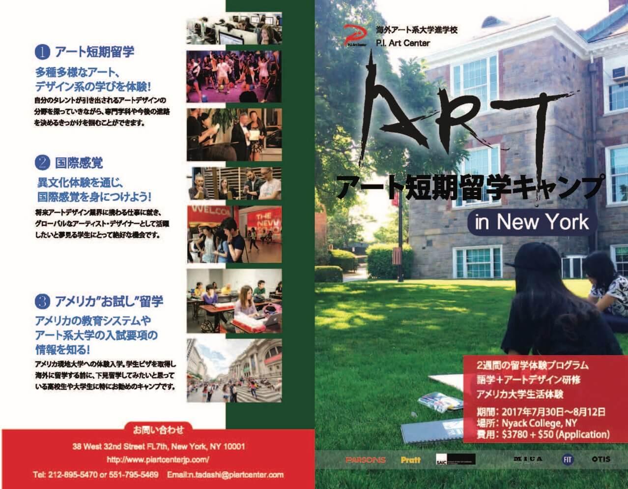 Brochure  2017 アート短期留学キャンプ 1 ページ 1