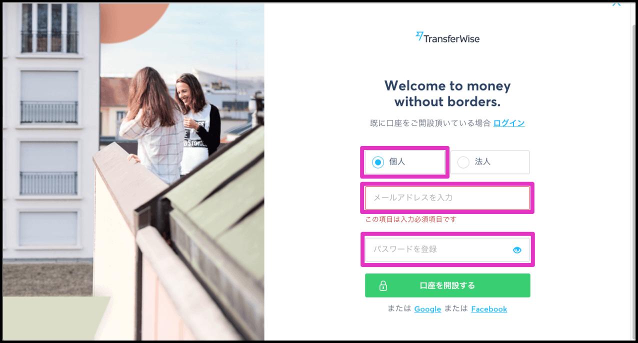 Transferwise login